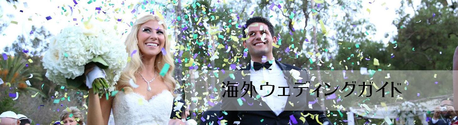 title_wedding
